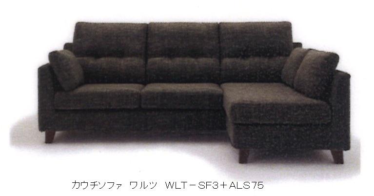NDstyle カウチソファ ワルツ WLT-SF3+ALS75布張り・カバーリング式(ウォッシャブル可)ハイバックタイプ・8色対応脚を取ればロータイプになります。送料無料(玄関前まで)東北・九州・北海道・沖縄・離島を除く。
