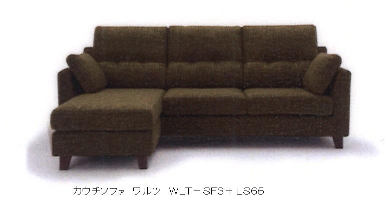 NDstyle カウチソファ ワルツ WLT-SF3+LS65布張り・カバーリング式(ウォッシャブル可)ハイバックタイプ・8色対応脚を取ればロータイプになります。送料無料(玄関前配送)北海道、沖縄、離島は別途お見積り