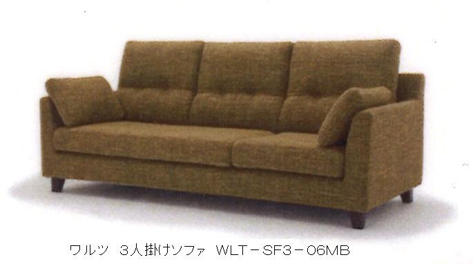 NDstyle ワルツ3人掛けソファ用替えカバーのみ  WLT-SF3-CV06( )ウォッシャブル可8色対応要在庫確認