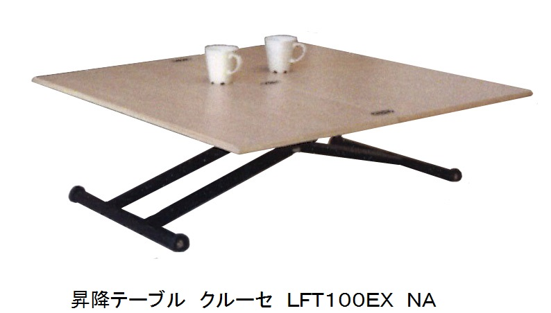 NDstyle昇降テーブル クルーセ CR-LFT100EX2色対応(WLウォルナット柄/NAオーク柄)ポリエステル樹脂塗装天板が折りたたみ式です。送料無料(玄関前配送)北海道、沖縄、離島は別途お見積り