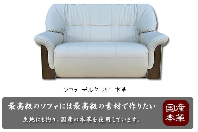 国産品 ミヤモト工業社製 2人掛けソファ デルタ 高級FC本革張り・6色対応別注で布張りもできます。納期:発注から30日程かかります。