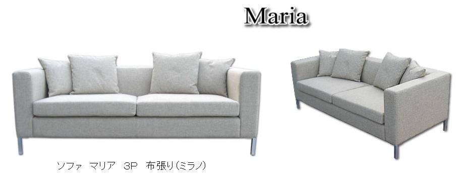 国産品 ミヤモト工業社製 3人掛けソファ マリア 布張り(ミラノ)9色対応別注でソフトレザー張り・本革張りもできます。納期:発注から30日程かかります。
