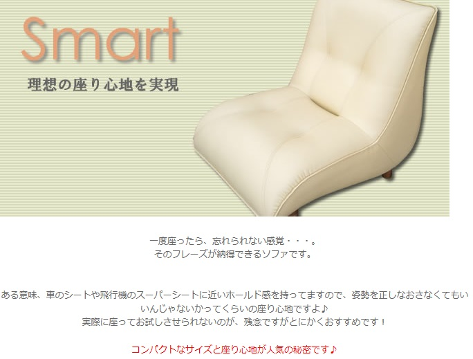国産品 ミヤモト工業社製 1人掛けソファ スマート ソフトレザー張り・14色対応別注で布張り・本革張りもできます。納期:発注から30日程かかります。