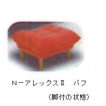 国産ソファ パフ N-アレックス2 スーパーソフトレザー20色・ファースト(布)7色対応脚別売(高さ3タイプからお選び下さい)送料無料(北海道・沖縄・離島は除く)受注生産(納期2~3週間)