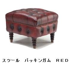 チェスターフィールドソファ スツールバッキンガム総革張り:2色対応(RED・BR)アンティーク加工されたレザー表面をボタンで留めアームや足元などの部分に鋲で打ち込んだデザインが特徴送料無料(北海道・沖縄・離島は除く)要在庫確認