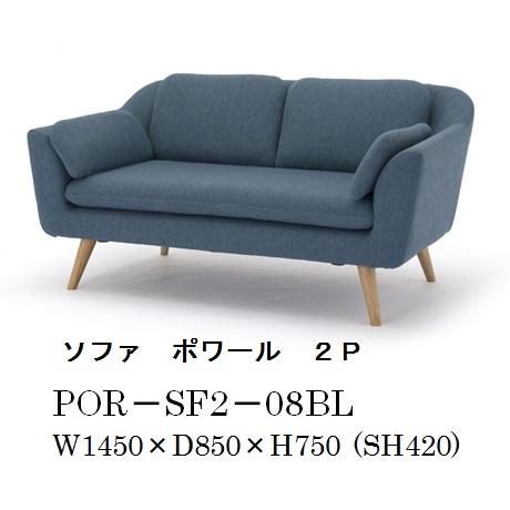 NDstyle 2人掛けソファ ポワールPOR-SF2-08BL 布張り・カバーリング式 8色対応張り地はウォッシャブルタイプ家庭で洗えます送料無料(玄関前まで)東北・九州・北海道・沖縄・離島を除く。