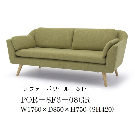 NDstyle 3人掛けソファ ポワールPOR-SF3-08GR 布張り・カバーリング式 8色対応張り地はウォッシャブルタイプ家庭で洗えます送料無料(玄関前まで)東北・九州・北海道・沖縄・離島を除く。