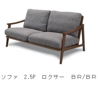 シギヤマ家具製 ソファ ロクサー木部:2色対応(LBR/BR)・ホワイトオーク材座面:布3色対応(BR/IV/GRE)熱、、紫外線に強いセラウッド塗装送料無料(玄関前)要在庫確認
