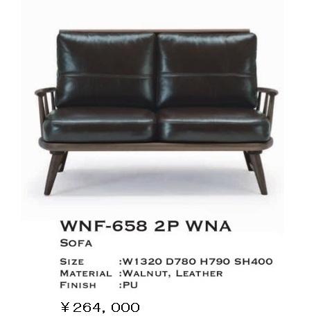 ミキモク製 高級2人掛けソファWNF-658 2P WNA材質:ウォールナット無垢本革張りPU塗装座面:板座要在庫確認。