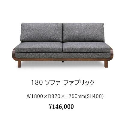 シギヤマ家具製 ソファ オルソ木部:ウォールナット材クッション:ファブリック本革タイプもあります。木部ウレタン塗装開梱設置無料北海道・沖縄・離島はお見積り要在庫確認。
