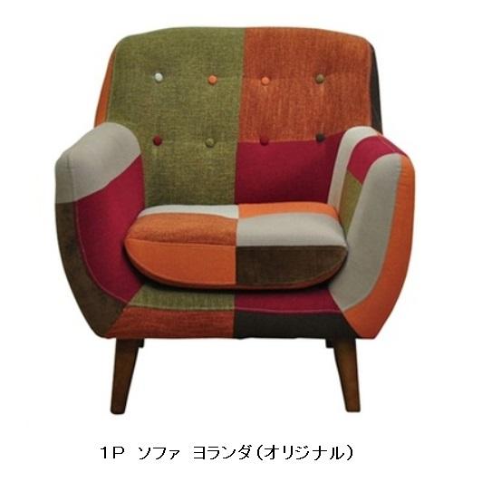 パッチワークソファー 1P(1人掛け) ヨランダ(オリジナル) ファブリック5色パッチワーク仕立て仕様:Sバネ、ウェービングベルト、ウレタン少しかための座り心地他にシュクール・メール・モノトーン有り要在庫確認