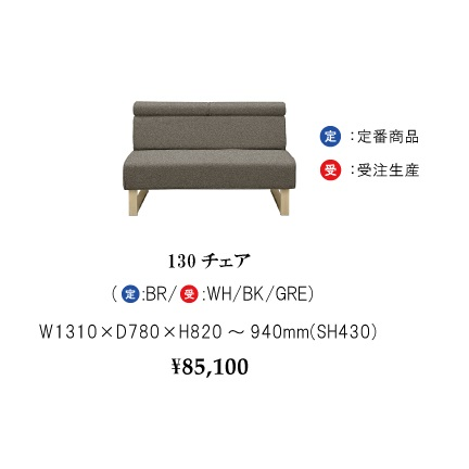 シギヤマ家具製リビングダイニングタージュ2 130チェア主材:ラバーウッド材、ウレタン塗装張地:4色対応(WH/BK/BR/GRE)張地はカバーリングタイプ(ドライクリーニング可能)ウレタン塗装送料無料(玄関前)北海道・沖縄・離島は除要在庫確認