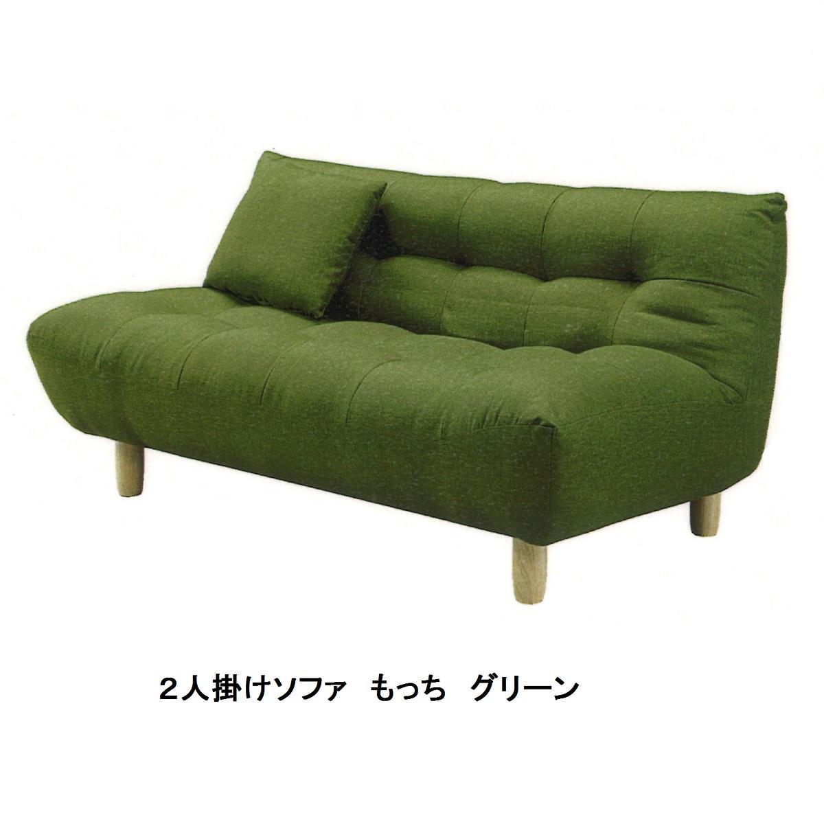 2人掛けソファー もっち 布張り選べる3色(GR・NB・BR)人気のシンプルスタイルクッション1個付要在庫確認(在庫切れの場合有り)