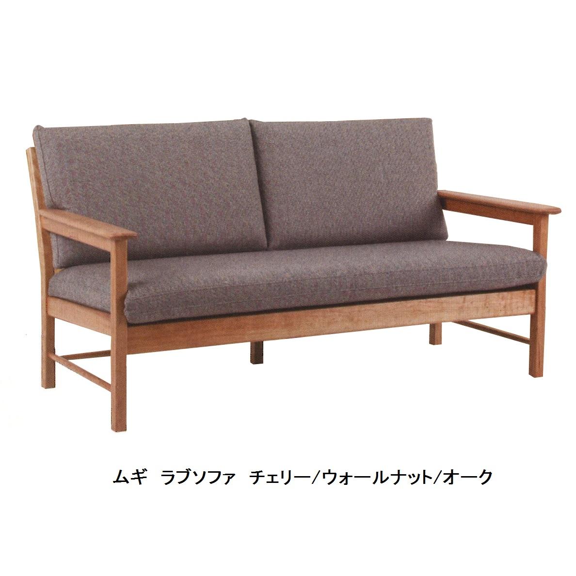 飛騨高山 木馬舎の家具ムギ ラブソファ 素材:3色対応(チェリー・ウォールナット・オーク)布地40色・革4色から選べます。オイル塗装受注生産になっております。開梱設置送料無料(沖縄・北海道・離島は除く)
