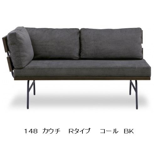 シギヤマ家具製 CL148カウチソファRタイプ(Lタイプにも付け替え可能)フレーム:アイアン張地:ファブリック(5色対応)送料無料(玄関前まで)北海道・沖縄・離島は見積もり要在庫確認