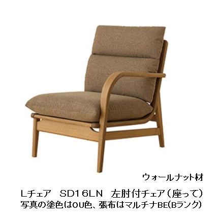 10年保証 飛騨産業製 1P左肘付ソファL-chair SD16LN主材:ホワイトオーク材 ポリウレタン樹脂塗装木部・8色対応クッション布Bランク(ウォッシャブル)納期3週間送料無料玄関渡しただし北海道・沖縄・離島は除く