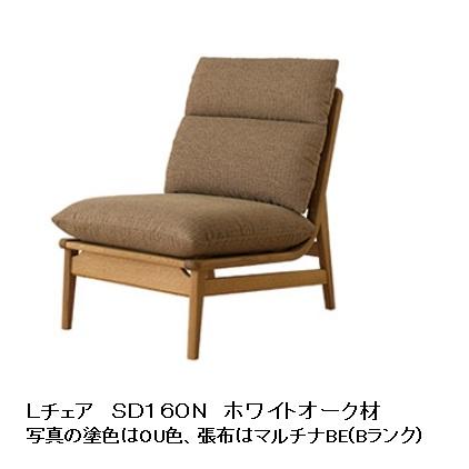 10年保証 飛騨産業製 1P 肘無ソファL-chair SD16ON主材:ホワイトオーク材 ポリウレタン樹脂塗装木部・8色対応Cランク納期3週間送料無料玄関渡しただし北海道・沖縄・離島は除く