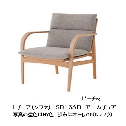 10年保証 飛騨産業製 1PソファL-chair アームチェア SD16AB主材:ビーチ材 ポリウレタン樹脂塗装木部・7色対応クッション布Bランク(合成)納期3週間送料無料玄関渡しただし北海道・沖縄・離島は除く