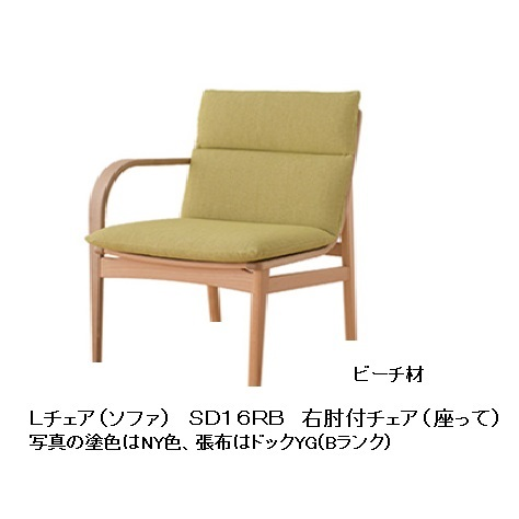10年保証 飛騨産業製 1P 右肘付ソファL-chair SD16RB主材:ビーチ材 ポリウレタン樹脂塗装木部・7色対応クッション布Bランク(合成)納期3週間送料無料玄関渡しただし北海道・沖縄・離島は除く