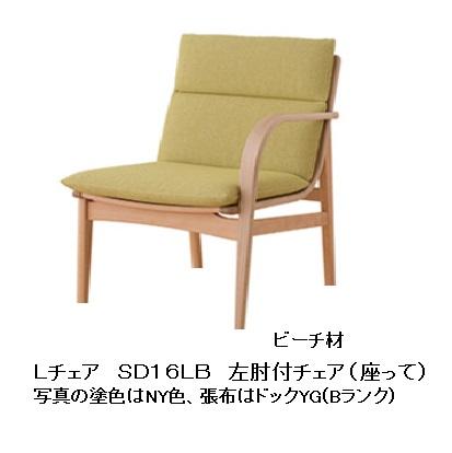 10年保証 飛騨産業製 1P 左肘付ソファL-chair SD16LB主材:ビーチ材 ポリウレタン樹脂塗装木部・7色対応クッション布Bランク(ウォッシャブル)納期3週間送料無料玄関渡しただし北海道・沖縄・離島は除く