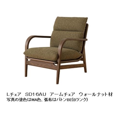 10年保証 飛騨産業製 1PソファL-chair アームチェア SD16AU主材:ウォールナット材 ポリウレタン樹脂塗装木部・2色対応クッション布Bランク(合成)納期3週間送料無料玄関渡しただし北海道・沖縄・離島は除く