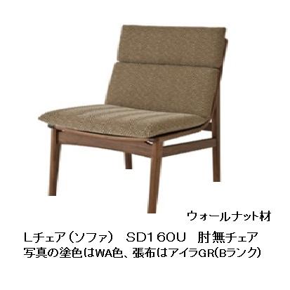 10年保証 飛騨産業製 1P 肘無ソファL-chair SD16OU主材 ウォールナット材 ポリウレタン樹脂塗装木部 2色対応クッション布Bランク ウォッシャブル 納期3週間送料無料玄関渡しただし北海道 沖縄 離島は除く