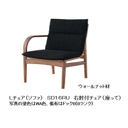 10年保証 飛騨産業製 1P 右肘付ソファL-chair SD16OU主材:ウォールナット材 ポリウレタン樹脂塗装木部・2色対応Cランク納期3週間送料無料玄関渡しただし北海道・沖縄・離島は除く