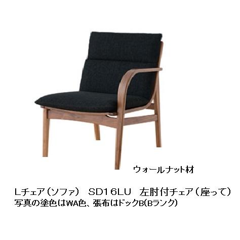 10年保証 飛騨産業製 1P 左肘付ソファL-chair SD16LU主材:ウォールナット材 ポリウレタン樹脂塗装木部・2色対応クッション布Bランク(合成)納期3週間送料無料玄関渡しただし北海道・沖縄・離島は除く
