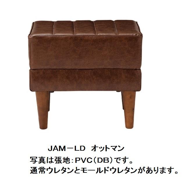 国産品 JAM-LD オットマン 通常ウレタンタイプPVC(抗菌仕様):6色、布(撥水仕様):4色対応耐久性の高いモールドウレタンタイプもあります。送料無料(北海道・沖縄・離島を除く)