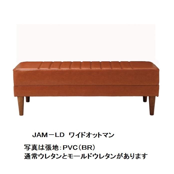 ランドシート 2人用 [4カラー/撥水ファブリック] 【日本製/完成品】 西海岸 二人掛け 2p ジャム 2人掛けソファ カフェ JAM-LDファブリック sofa jam-fabric-couch 《LAND SEAT 開梱設置付き》 片肘タイプ 【ポイント10倍】 モダン カウチソファー リビング