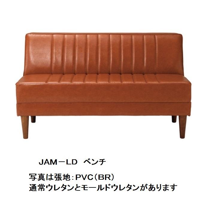 国産品 JAM-LD ベンチ 通常ウレタンタイプPVC(抗菌仕様):6色、布(撥水仕様):4色対応耐久性の高いモールドウレタンタイプもあります。地域限定送料無料