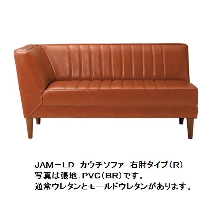 国産品 JAM-LD カウチ 右肘(R)と左肘(L)があります。耐久性の高いモールドウレタンタイプPVC(抗菌仕様):6色、布(撥水仕様):4色対応通常ウレタンタイプもあります。地域限定送料無料