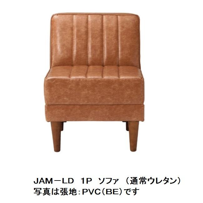 国産品 JAM-LD 1人掛けソファ 耐久性の高いモールドウレタンタイプPVC(抗菌仕様):6色、布(撥水仕様):4色対応通常ウレタンタイプもあります。地域限定送料無料