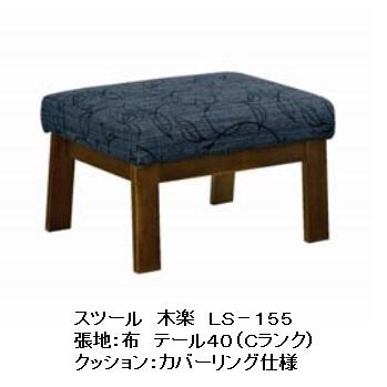 10年保証 イバタインテリア製 スツール木楽 LS-155主材:オーク材(2色対応) 座面:布テール(Cランク)カバーリング仕様ポリウレタン樹脂塗装送料無料玄関前までただし北海道・沖縄・離島は除く