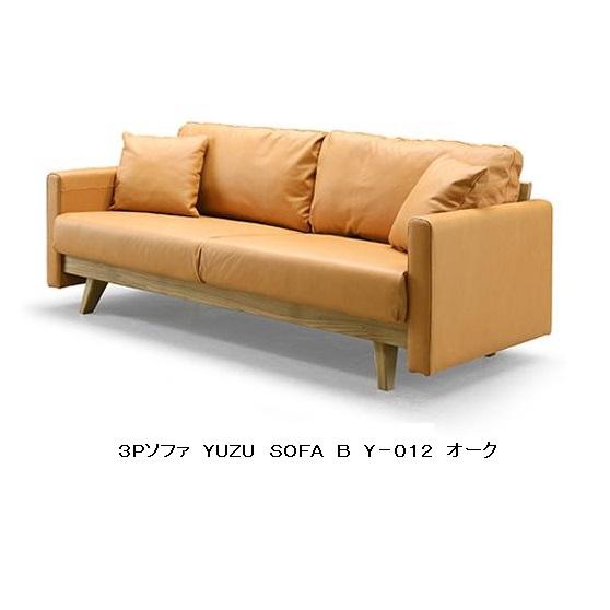 GREEN home style YUZU SOFA B 3人掛けソファ素材 ウォールナット(Y-011)とオーク(Y-012)の2種類張り地 本革セラウッド塗装 開梱設置送料無料北海道・沖縄・離島は除く要在庫確認