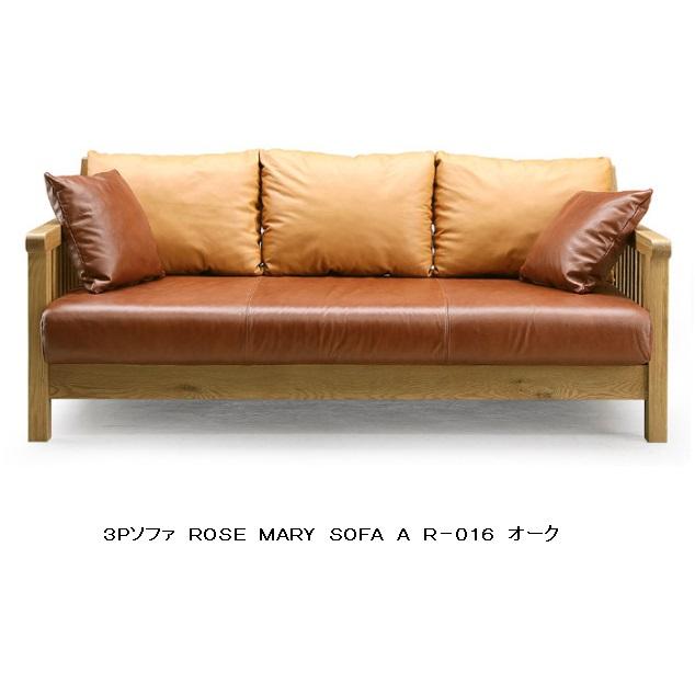 GREEN home styleROSE MARY SOFA A3人掛けソファ素材 ウォールナット(R-015)とオーク(R-016)の2種類ウォールナットは別価格張り地 本革セラウッド塗装 開梱設置送料無料北海道・沖縄・離島は除く要在庫確認