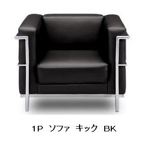1人掛けソファ キック張地:SPレザーフレーム:スチールブラック色のみ要在庫確認送料無料(玄関前まで)沖縄・北海道・離島は除く