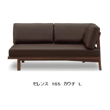 シギヤマ家具製 セレンス カウチ 165L(左肘) R(右肘)もあります木部:ウォールナット突板ウレタン塗装張地:革・PVC(2色対応)/ファブリック(2色対応)座面:ポケットコイル仕様開梱設置送料無料(北海道・沖縄・離島は除く)要在庫確認。