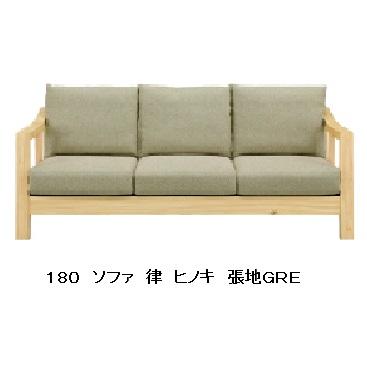 シギヤマ家具製 180 ソファ 律主材:ヒノキ材オイル塗装張地:ファブリック4色対応カバーリングタイプ、ドライクリーニング可送料無料(玄関前まで)北海道・沖縄・離島は除く要在庫確認。