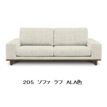 シギヤマ家具製 205 ソファ ラフ張地ファブリック2色対応:CHA/ALAカバーリング・ドライクリニング可能開梱設置送料無料(北海道・沖縄・離島は除く)要在庫確認。