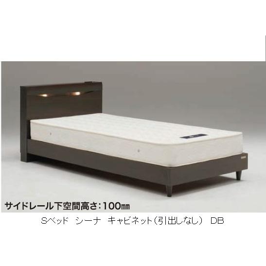 Granz(グランツ) キャビネットタイプ シングルベッド引出しなし シーナ選べる4タイプ(フラット/キャビネット/引出しの有無)送料無料(玄関前まで)北海道・沖縄・離島はお見積りマット別