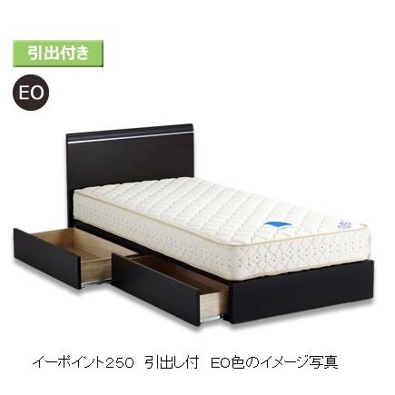 ドリームベッド イーポイント250 フラットタイプクイーン(Q2)ベッド 引出し付タイプ(3段スライドレール付)2色対応(EO色/RO色)ボトム高22cm(29cm/33cmもあります)床面:布張りマット別
