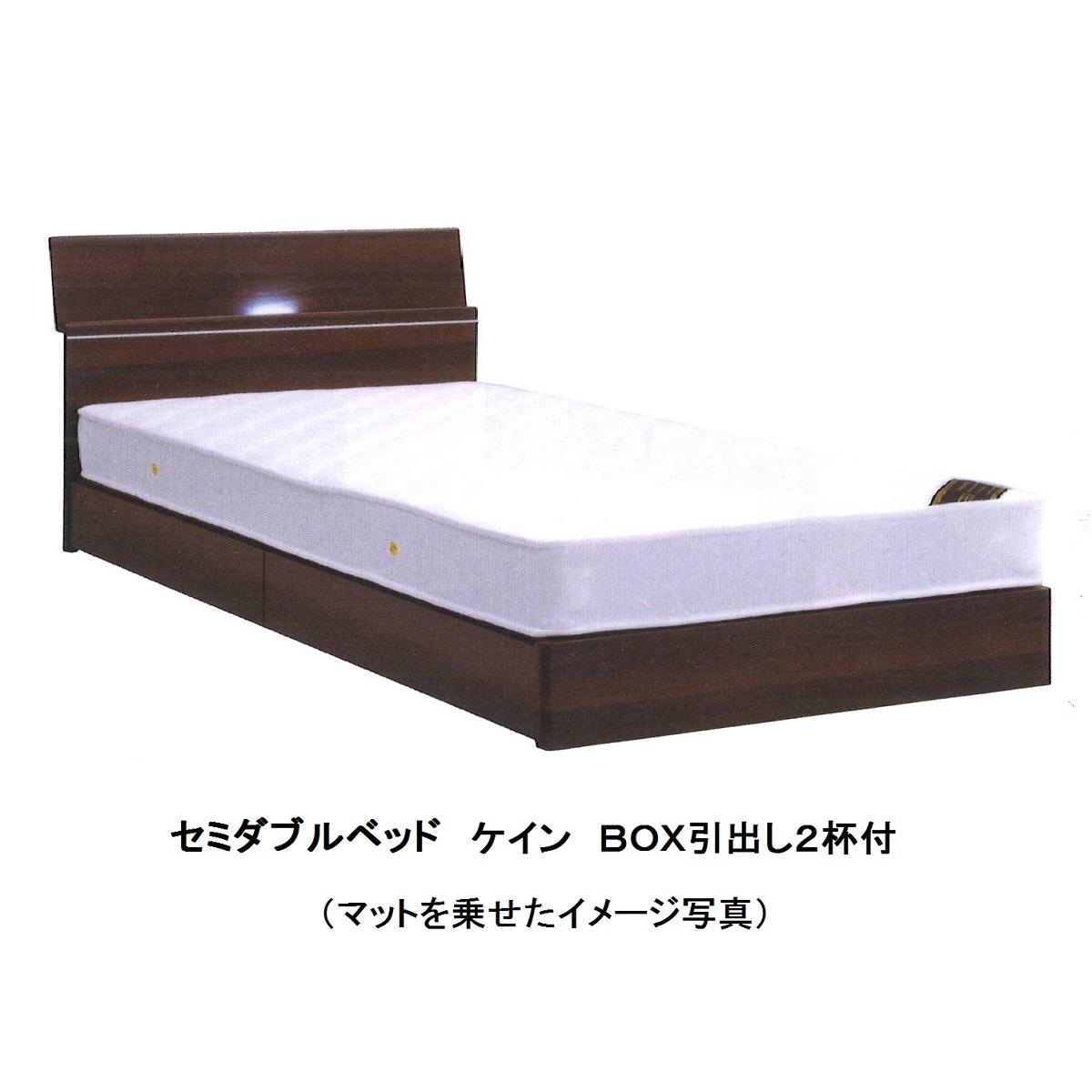 セミダブルベッド ケインBOXタイプブラウン色床板:布張り材質:MDF・強化シートスライドレール付引出し2杯付LEDライト付、コンセント付マット別要在庫確認