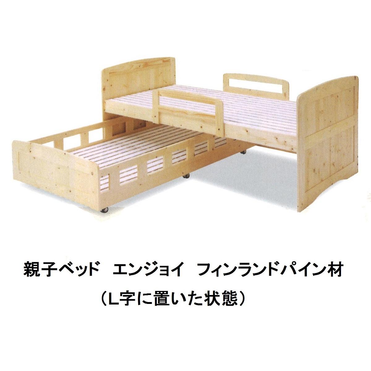 親子ベッド エンジョイナチュラル色床板:LVLスノコ材質:フィンランドパイン材小さいベッドはキャスター付送料無料(玄関前まで)北海道・沖縄・離島は除く要在庫確認(欠品の場合有り)