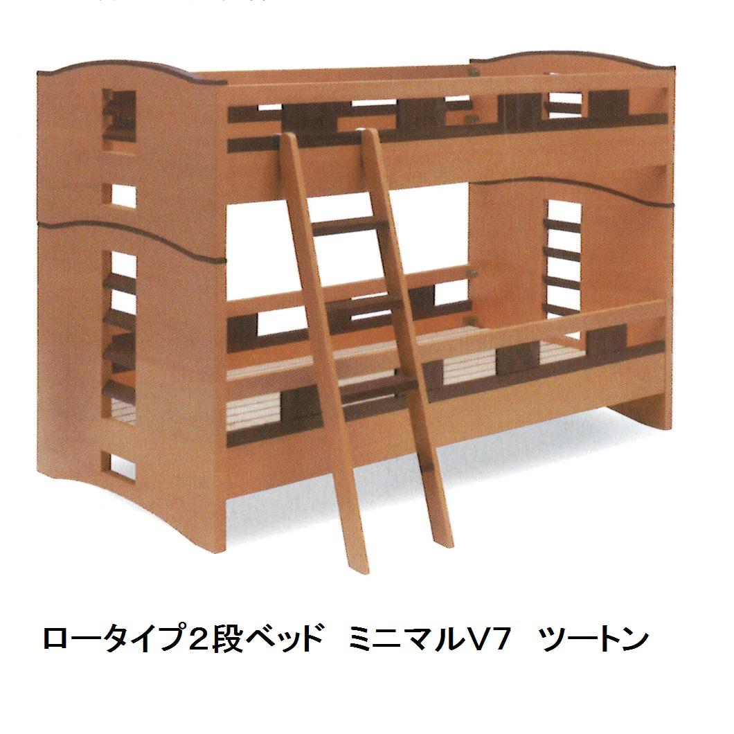 ロータイプ2段ベッド ミニマルV7材質:MDF・シート張り床板:LVLスノコツートンカラー要在庫確認