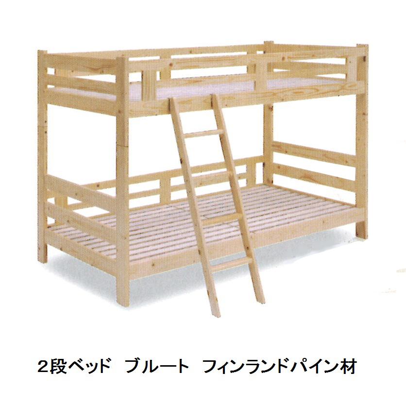 2段ベッド ブルート フィンランドパイン材LVLスノコ式。組み替えでシングルベッド2台に変身。2色対応(NA・WH)要在庫確認