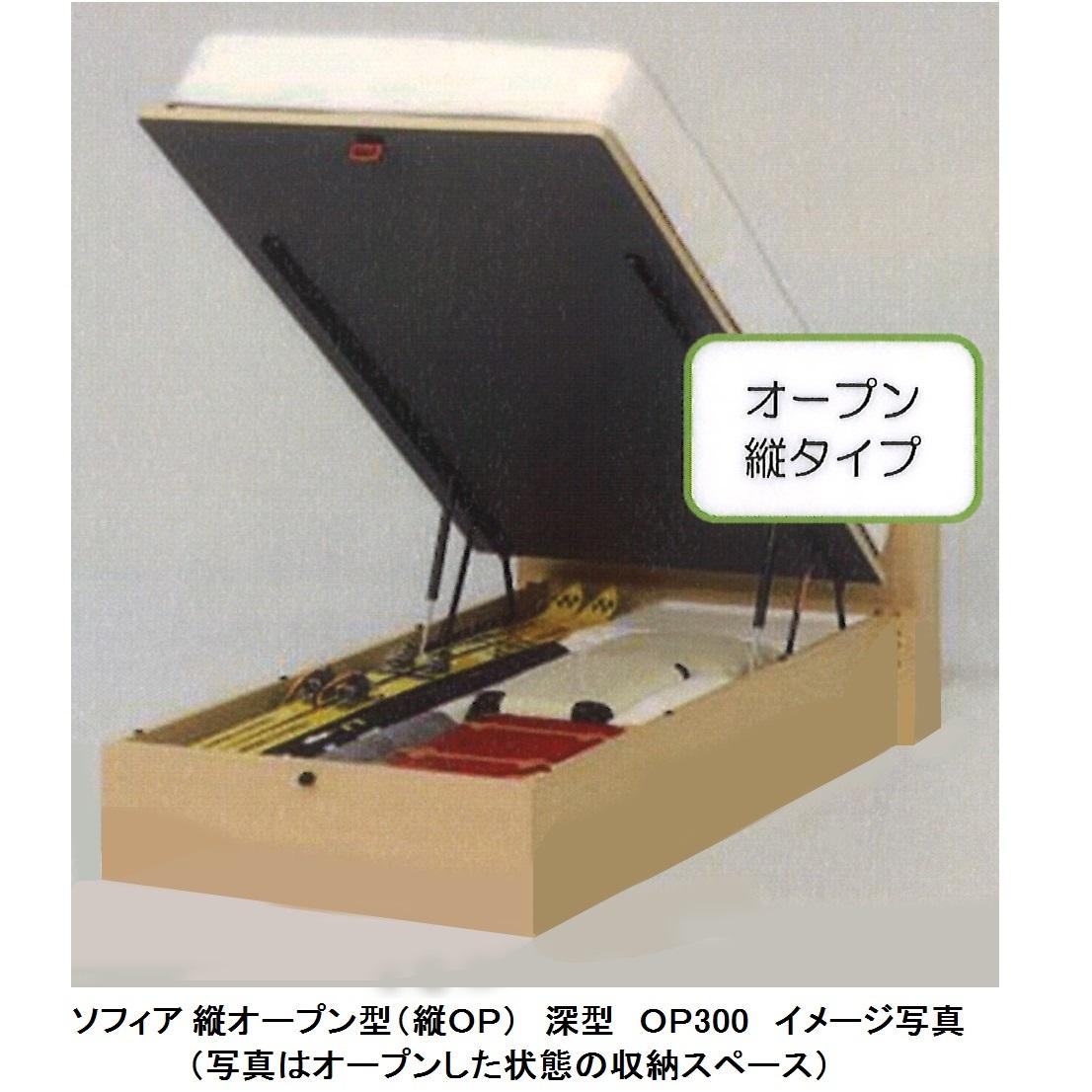 宮付きダブルベッド ソフィア縦オープン型(縦OP)深型OP300ライト付、コンセント付2色対応(DO色・NA色)マット別売要在庫確認