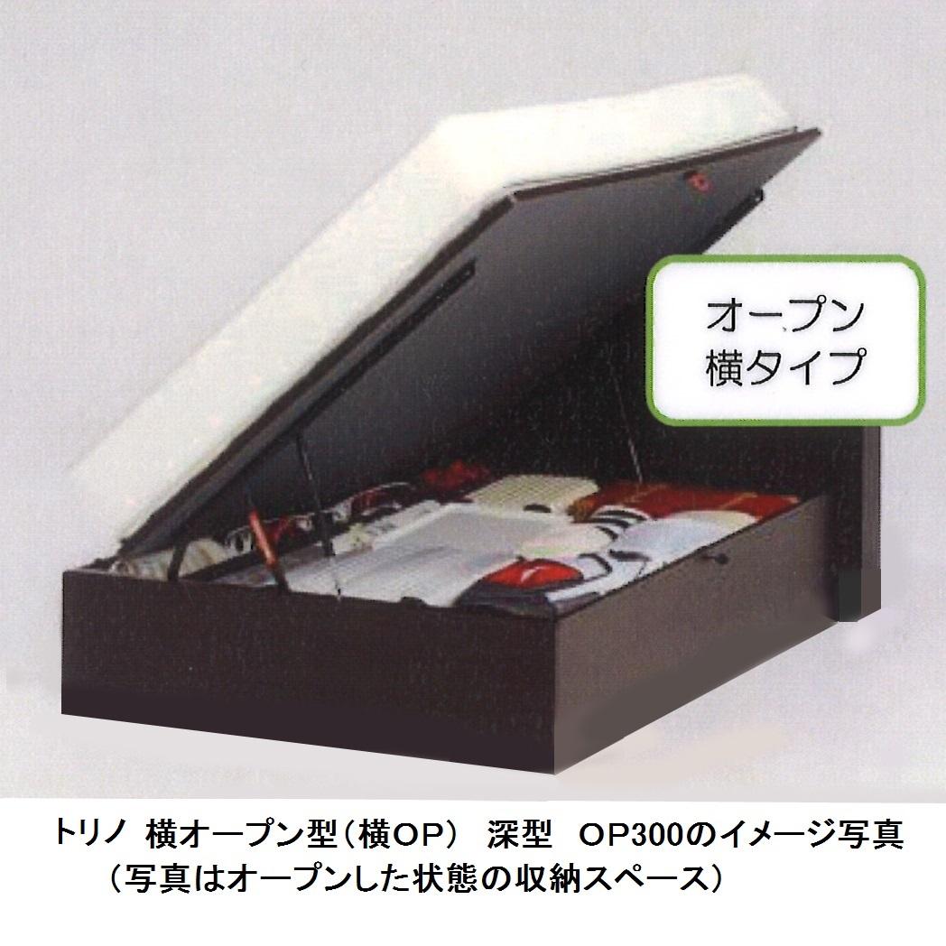 宮付きダブルベッド トリノ横オープン型(横OP)深型OP300ライト付、コンセント付2色対応(DO色・NA色)前面にスマフォ等が置けます。マット別売要在庫確認