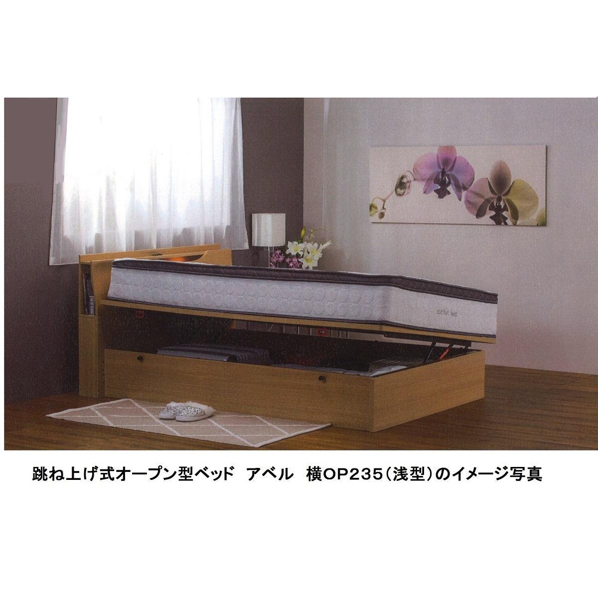 宮付きシングルベッド アベルステーション型(ST)引出無ライト付、コンセント付2色対応(DO色・NA色)床板:合板スノコ使用マット別売要在庫確認