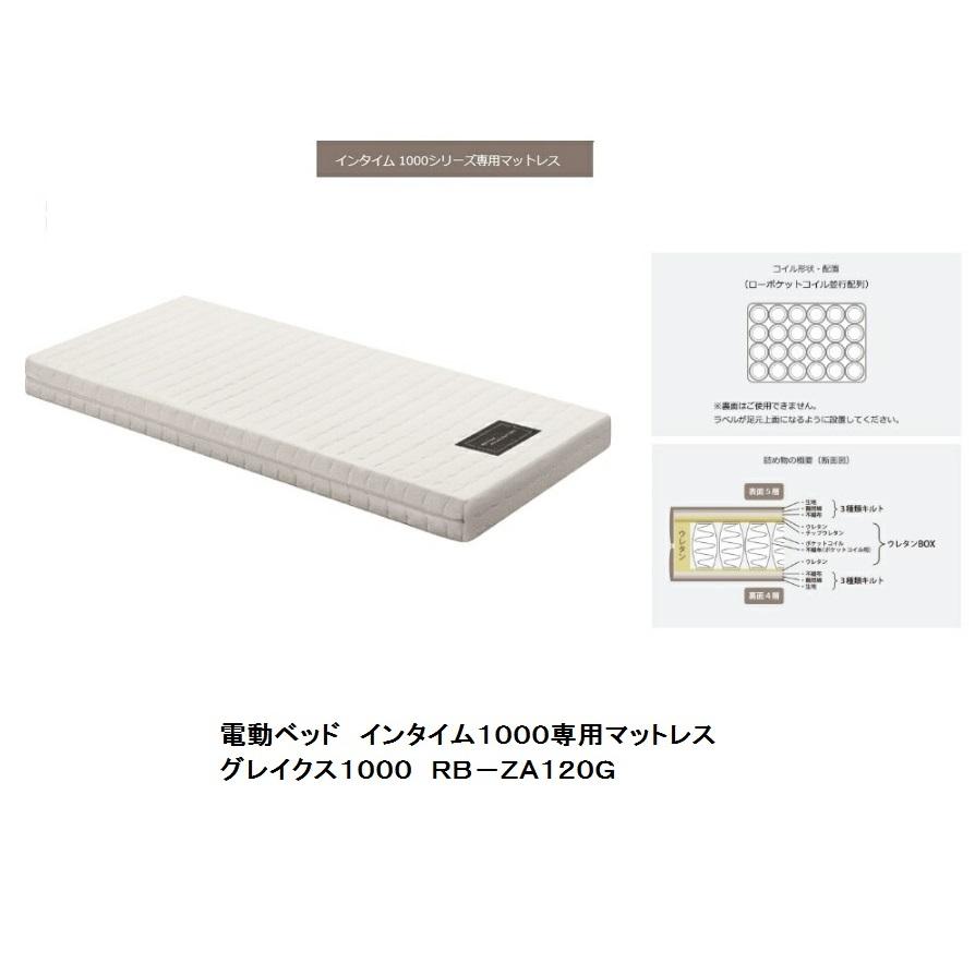 パラマウントセミダブル電動ベッドインタイム1000専用マットレスグレイクス1000 RB-ZA120G※ベッドと同時購入する場合のみ非課税送料無料 北海道・沖縄・離島は除く